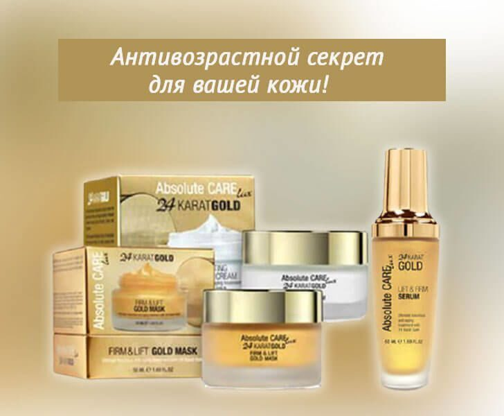 24 Карат Золотой уход 24 Karat Gold lux Treatment Absolute Care