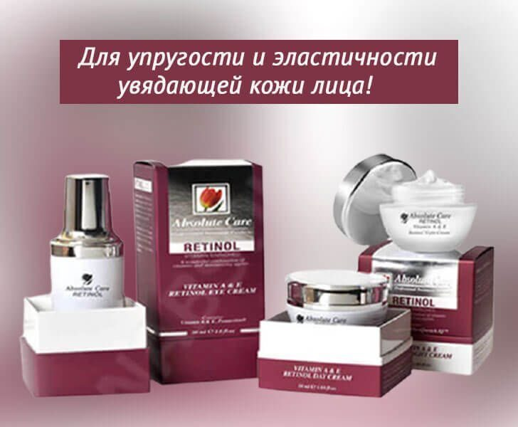 Ретинол с витаминами A & E для лица Retinol Enriched with Vitamins A & E Absolute Care